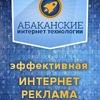 Абаканские Интернет Технологии