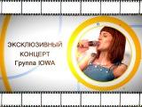 Группа IOWA. Серия концертов в День города Кингисепп, 2014 год. (full HD качество)