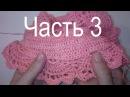 3 Как вязать мини-юбку с рюшами крючком 2ая рюша Сhrochet skirt with ruffles