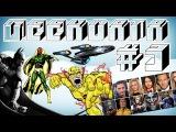 GEEKDATA #3 / Стартрек 3, Вижн в Мстителях, Отряд самоубийц