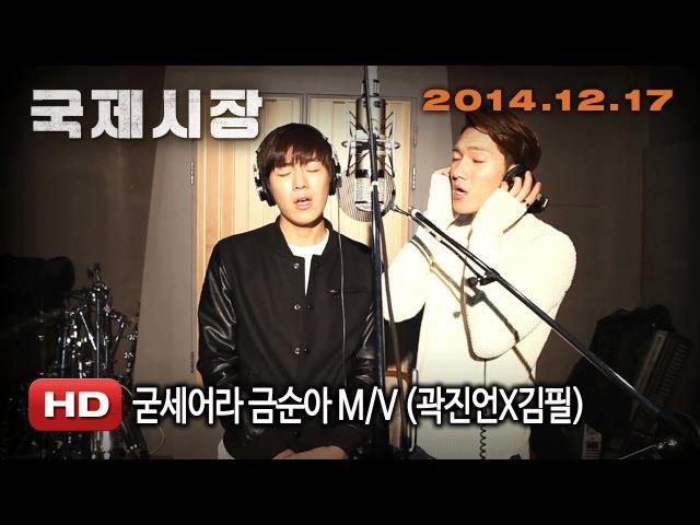'국제시장' 굳세어라 금순아 뮤직비디오 (곽진언 X 김필)