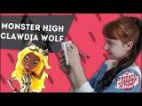 Clawdia Wolf (Клавдия Вульф Страх,Камера,Мотор ) Monster High Обзор и Распаковка Review#3