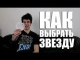 Как выбрать звезду на велосипеде BMXMTB  Школа BMX Online #51 Дима Гордей