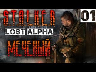 S.T.A.L.K.E.R. Lost Alpha Прохождение Часть 1