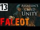 Assassins Creed Unity Прохождение Часть 13 (Убийство Жермена 100% Синхронизация + Финал)