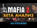 Mafia 2 - Бета Анализ [Видео Gamescom] [Подборка]