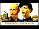 Б Миронов. С Демура Крым Наш – Сибирь Ваш! Китай – лучший друг Путина.