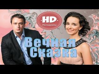 Вечная сказка ( 2013 ) - Красивая и Добрая Русская Мелодрама \ Мелодрамы HD