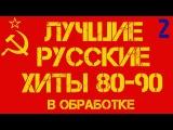 Лучшие русские хиты 80-90-х в обработке #2