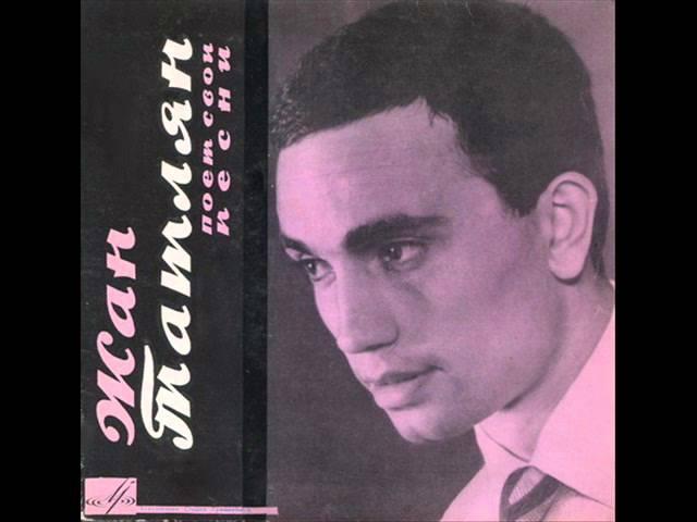 Жан Татлян - Воздушные замки - 1966