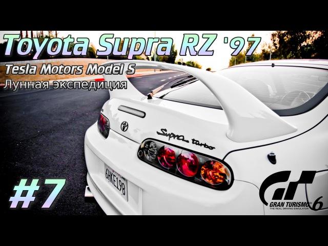 Gran Turismo 6. Toyota Supra RZ '97 | Tesla Motors Model S | Лунная экспедиция . 7