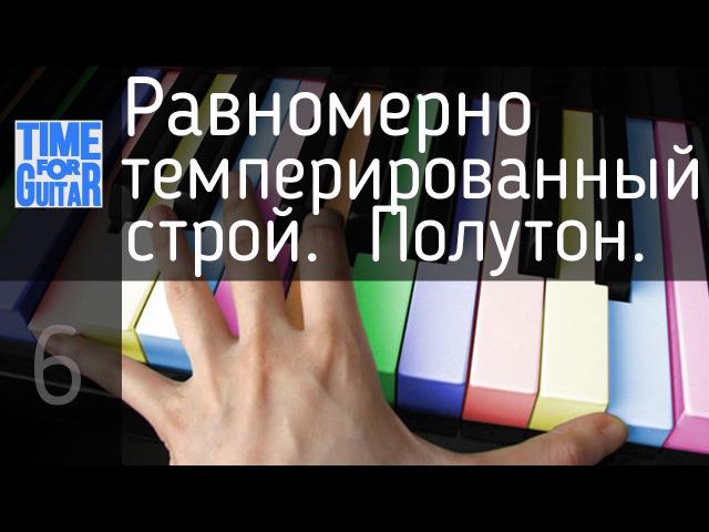 урок6 Равномерно темперированный строй Полутон Целый тон