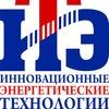 """ООО """"Инновационные энергетические технологии"""""""