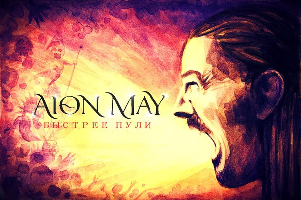 Новый альбом AION MAY - Быстрее пули (2014)