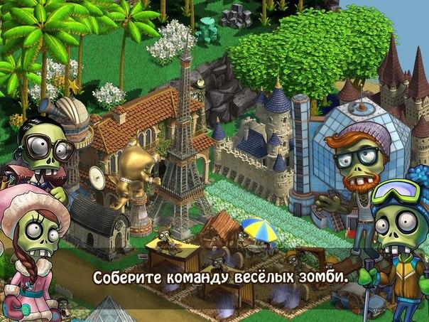 Зомби Ферма - Наш зомби прикольный в телку влюбляется и на поиски пускается