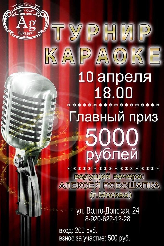 Афиша Ковров Первый караоке-турнир