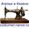 Ателье в Казани. Пошив национальных костюмов