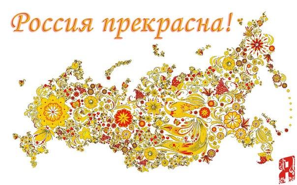 Как прекрасна россия