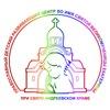 Православный детский развивающий Центр