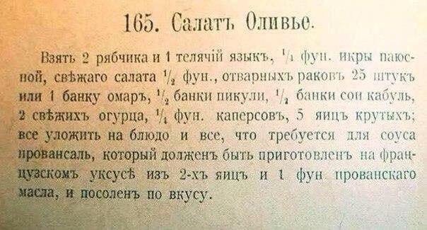 Для общего развития: Оливье, классический рецепт.