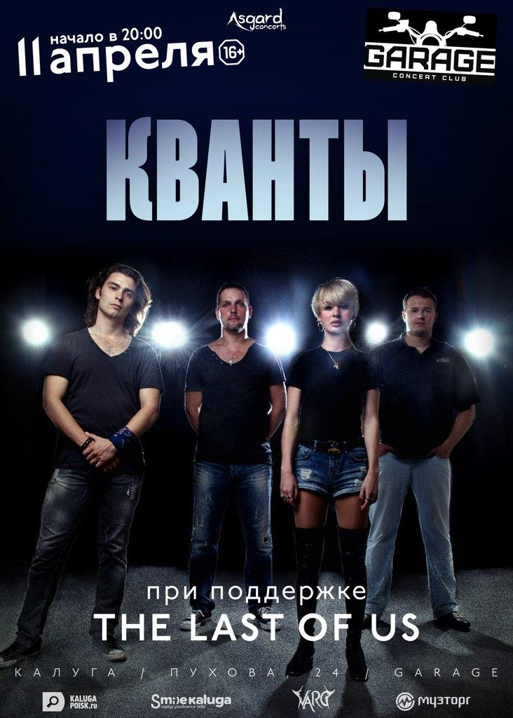 Афиша Калуга 11.04 / КВАНТЫ + Support в Калуге, клуб GARAGE