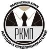 Раменский Клуб Молодых Предпринимателей