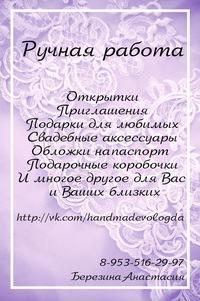 Подарки на 8 марта вологда