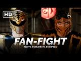 Fan-Fight: Белый Рейнджер VS. Скорпион