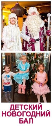Детский Новогодний бал 3 января 13:00