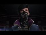 Дебютный трейлер Dishonored 2 (Rus)