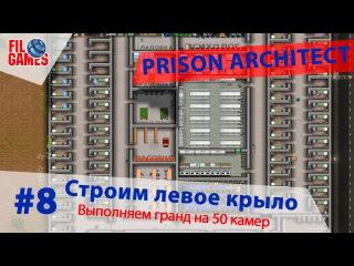 Prison Architect (alpha 31) #08 - Блок Б