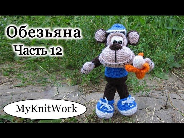 Вязание крючком. Игрушка Обезьяна. Crochet Monkey. Часть 12.