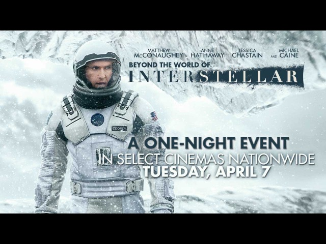 Beyond The World of Interstellar - A special one-night cinema event