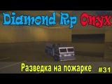 Diamond Rp Onyx   [31] Разведка на пожарке и не только