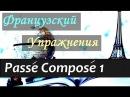 Composé (1) avoir.Французский язык УПРАЖНЕНИЯ