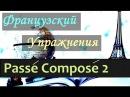 Composé (2) avoir глаголы исключения.Французский язык УПРАЖНЕНИЯ