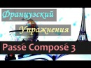 Composé (3) глагол être.Французский язык УПРАЖНЕНИЯ