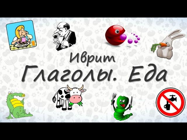 Глаголы на иврите по темам - Еда.