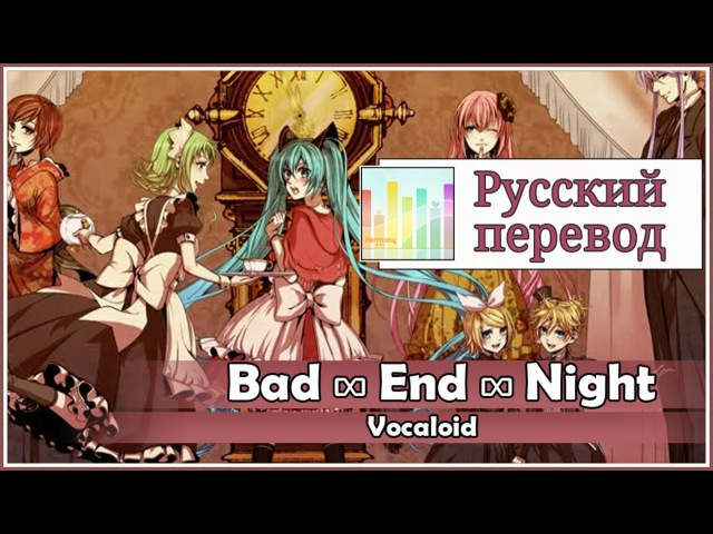 [Vocaloid RUS cover] Bad ∞ End ∞ Night (8 People Chorus) [Harmony Team]