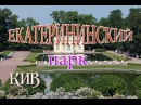 Екатерининский парк. Город Пушкин. Царское село. Подробный рассказ.
