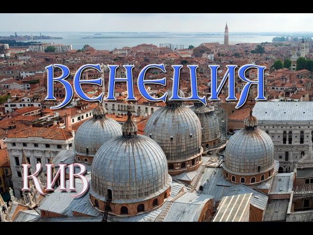 💒 Венеция Италия. Документальный фильм. СоветыКирилла » Freewka.com - Смотреть онлайн в хорощем качестве