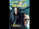 Шакал / 1997 / Фильм / Полная версия / HD 1080p