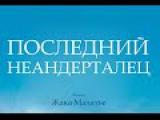 Последний неандерталец / 2010 / Фильм целиком / HD1080p