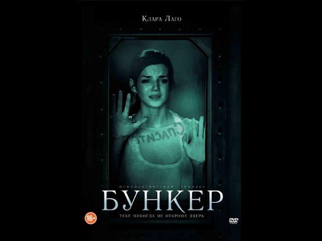 Бункер (2011) триллер, понедельник, кинопоиск, фильмы , выбор, кино, приколы, ржака, » Freewka.com - Смотреть онлайн в хорощем качестве