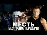 =МЕСТЬ БЕЗ ПРАВА ПЕРЕДАЧИ=  РУССКИЙ БОЕВИК  online kino 2015