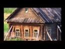 Домик у дороги. М. Евдокимов.