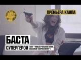Баста - Супергерой (OST Новый Человек Паук. высокое Напряжение)