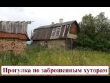 Прогулка по заброшенным хуторам Псковской области. Путешествия в заброшенные дома и деревни