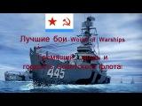 Лучшие бои World of Warships & Гремящий - мощь и гордость Советского флота!