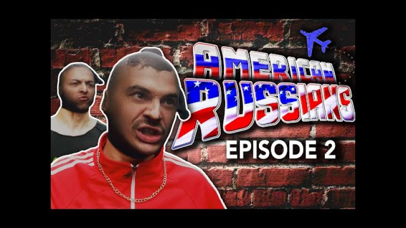 AMERICAN RUSSIANS GIMME YOUR MONEY s1e2 LITTLE BIG TOMMY CASH serial